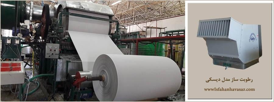 کاربرد رطوبت ساز – مه ساز در صنعت کاغذ سازی